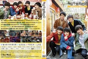 DVD「有缘千里来相会 ~SUNPLUS in CHENGDU~」