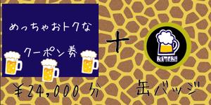 【6月上旬発送】めっちゃおトクなクーポン券とKITEN!缶バッジがセットになった<超絶支援>プラン
