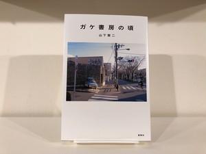 ガケ書房の頃【新本】