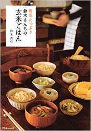 野菜たっぷり 鈴木さんちの玄米ごはん 大型本/鈴木真弓著/アスキー・メディアワークス