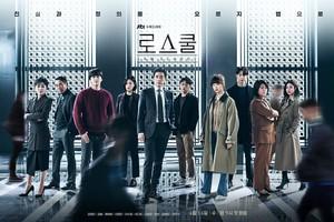 韓国ドラマ【ロースクール】DVD版 全16話