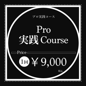 Pro 実践 Course  (プロ 実践コース)受講料