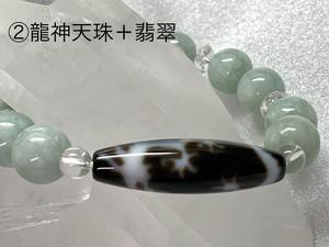 ☆龍遣い②五爪龍神天珠+翡翠ブレスレット