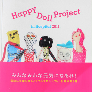 Happy Doll Project 記録本 2011