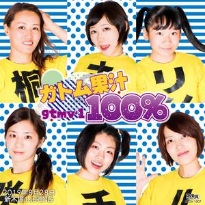【DVD】2019.8.28 ガトム果汁100% 新木場1stRING