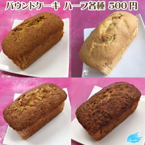 パウンドケーキ ハーフ各種 500円