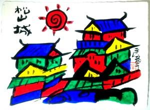 榊原匡章 気の出る絵 古城シリーズ「松山城」(タテ:およそ14cm、ヨコ:およそ18cm)