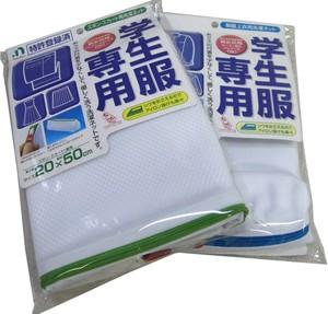 【男女共通】学生服専用洗濯ネット
