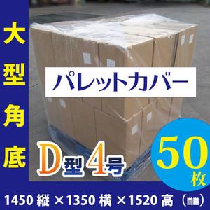 【D型4号】(50枚入)パレットカバー