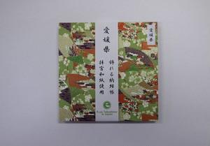 拝宮和紙の飾れる納経帳(愛媛県)