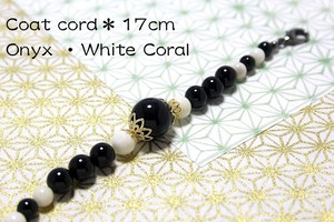 羽織紐*オニキス・珊瑚