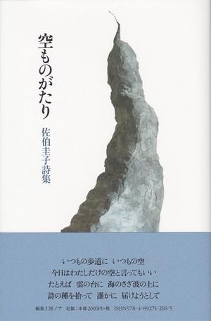 Pi-002 空ものがたり(佐伯 圭子/詩集)