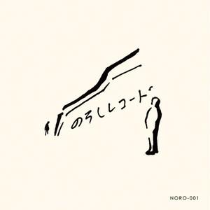 のろしレコード/松井文、折坂悠太、やく