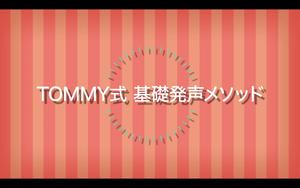 〜TOMMY式 基礎発声メソッド Vol.1〜