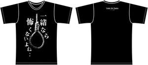 UNDER FALL JUSTICE / 一緒なら怖くないよねTシャツ(予約受付中!)