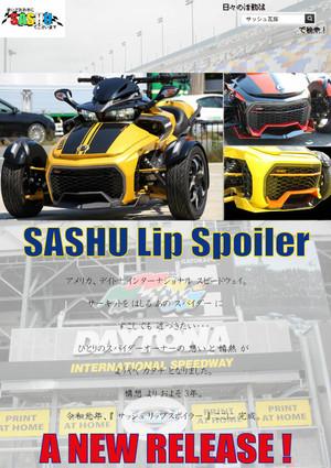 BRPカンナムスパイダー  F3シリーズSSグリル用  サッシュリップスポイラー(無塗装品)
