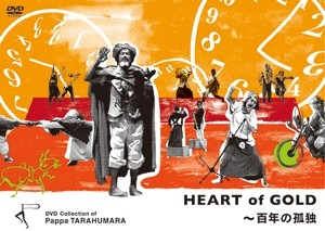 【DVD】HEART of GOLD~百年の孤独