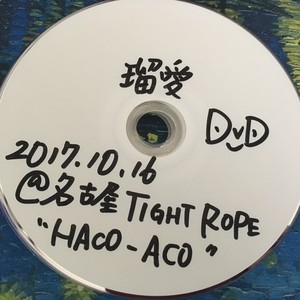 【DVD】2017.10.16 名古屋 TIGHT ROPE 『HACO-ACO』
