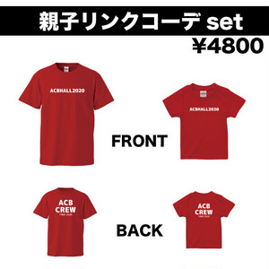 【受注販売】ACB CREW-T 2020-A & KIDS-T 2020-A RED Set