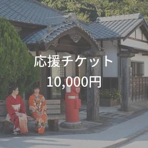 Asuke夏の音 応援チケット 10,000円