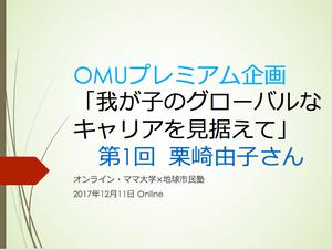 【動画】OMUプレミアム企画「我が子のグローバルなキャリアを見据えて」第1回ゲスト 栗崎由子 様(地球市民塾共催)
