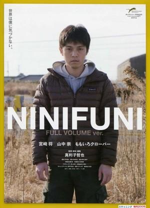 NINIFUNI FULL  VOLUME  ver.