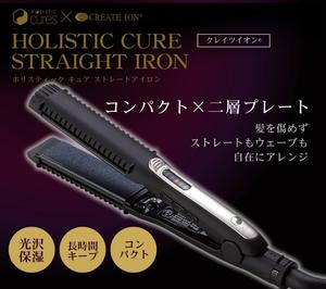 【ホリスティック キュア】ストレートアイロン