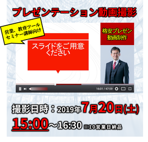 格安プレゼン動画制作(7月20日15:00~)営業、教育ツール、セミナー講師向け
