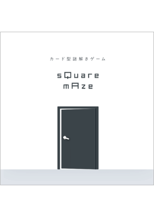 カード型謎解きゲーム sQuare mAze(スクエアメイズ)  制作:NAZO×NAZO劇団