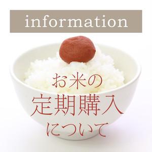 information お米の定期購入について
