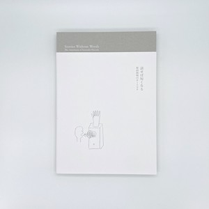 原田和明作品集「話せば短くなる」