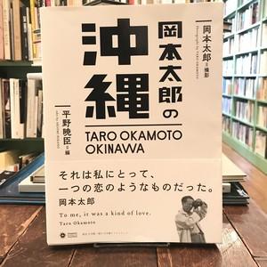 岡本太郎の沖縄 / 岡本太郎、平野暁臣