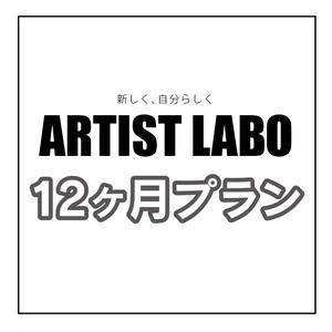 ARTIST LABO 12ヶ月プラン
