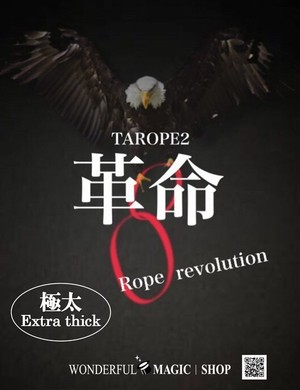 極太!!!ロープ革命 TAROPE2 Extra thick!!! Rope Revolution