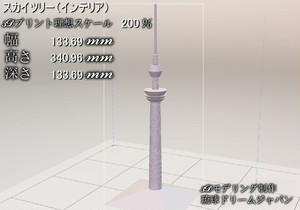 インテリア「東京スカイツリー」3Dプリント用データ