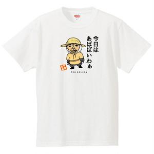 伊勢志摩おじやんおばやんTシャツ あばばい