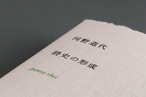 『詩史の形成』河野道代 panta rhei 叢書01