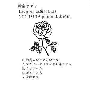 LIVE音源③ 2019.9.16 池袋フィールド
