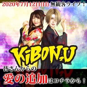 【愛の支援カード】7/12(日) KiBON2U