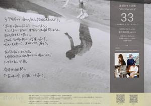 5/31(日) storylive「33 〜あの曲は今、どうきこえますか?〜」前売りチケット