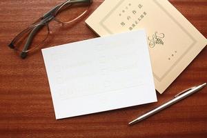 読書の秋に 活版印刷のホワイトレター
