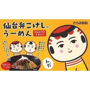 仙台弁こけし うーめん(2食入・肉みそ付き・オリジナルシール付き)
