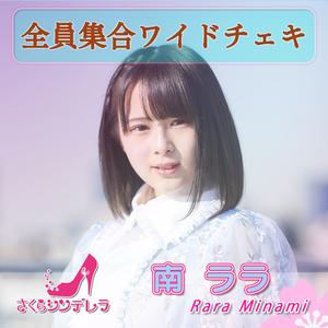 【1部】S 南ララ(さくらシンデレラ)/全員集合ワイドチェキ