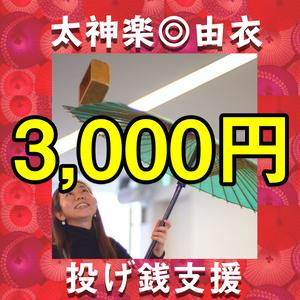 3,000円投げ銭