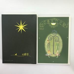 智と力兄弟の話(名著復刻日本児童文学館) / 青木茂(著)