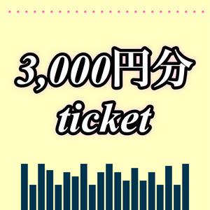 3000円分チケット