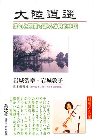 大陸逍遙―俳句と随筆で綴る体験的中国―