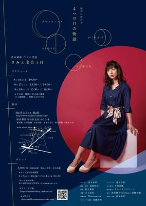 8/18(日)16:30公演チケット「きみと出会う月」