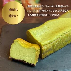北海道産あずきの プレミアム抹茶チーズケーキ | 父の日 お中元 ギフト プレゼント 誕生日 大人向け