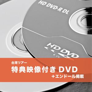 特別映像特典付きDVD+エンドロール